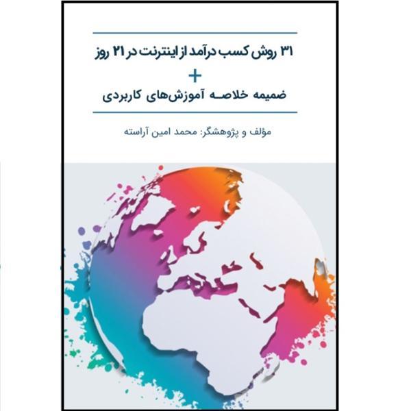 31 روش کسب درآمد استاد محمد امین آراسته کتاب